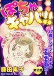ぽちゃキャバ!!~37歳シンママ・ルミ子の水商売奮闘記~(分冊版) 【第11話】