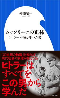 ムッソリーニの正体 ~ヒトラーが師と仰いだ男~(小学館新書)-電子書籍