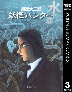 妖怪ハンター 3 水の巻-電子書籍
