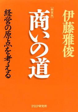 [新装版]商いの道-電子書籍
