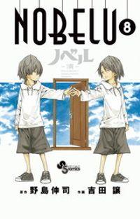 NOBELU-演-(8)