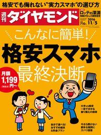 週刊ダイヤモンド 16年11月5日号