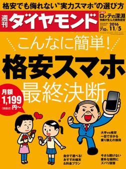 週刊ダイヤモンド 16年11月5日号-電子書籍