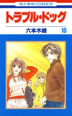 トラブル・ドッグ 10巻-電子書籍