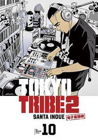 TOKYO TRIBE 2【秋田書店電子版】 10