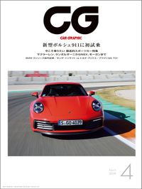 CG(CAR GRAPHIC)2019年4月号