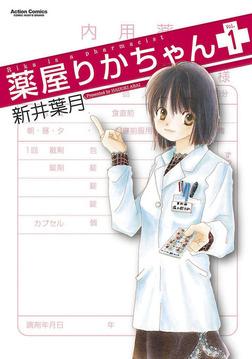 薬屋りかちゃん / 1-電子書籍