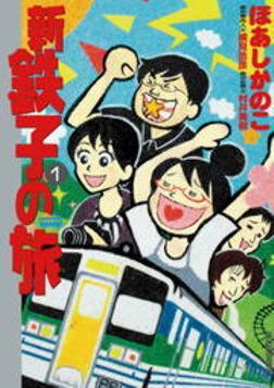 新・鉄子の旅(1)-電子書籍