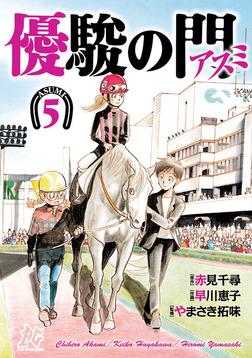 優駿の門-アスミ- 5-電子書籍