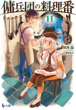 傭兵団の料理番 11-電子書籍