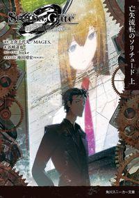 STEINS;GATE0 -シュタインズ・ゲートゼロ-(角川スニーカー文庫)