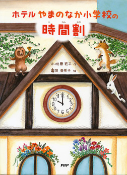 ホテルやまのなか小学校の時間割-電子書籍