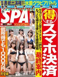 週刊SPA!(スパ) 2019年 8/6 号 [雑誌]