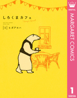 しろくまカフェ today's special 1-電子書籍
