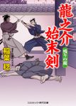 龍之介始末剣(コスミック時代文庫)