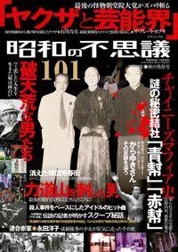 昭和の不思議101 2019年秋の男祭号