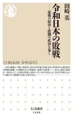 令和日本の敗戦 ──虚構の経済と蹂躙の政治を暴く-電子書籍