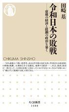 令和日本の敗戦 ──虚構の経済と蹂躙の政治を暴く