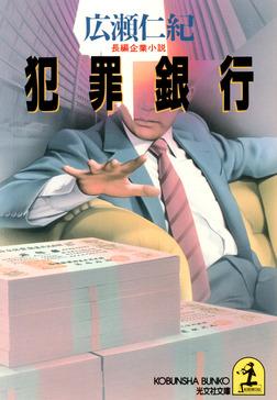 犯罪銀行-電子書籍