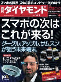 週刊ダイヤモンド 13年10月5日号