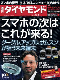 週刊ダイヤモンド 13年10月5日号-電子書籍