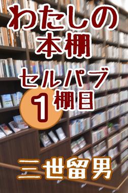 わたしの本棚 セルパブ1棚目-電子書籍