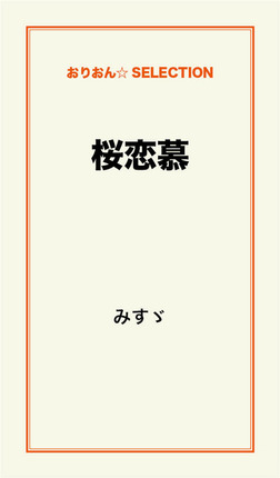 桜恋慕-電子書籍