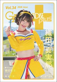 GALS PARADISE plus Vol.34 2018 June