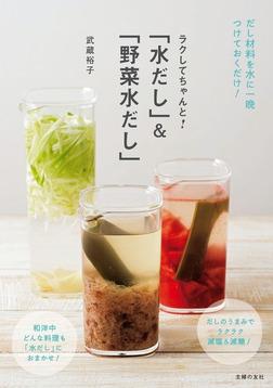 「水だし」&「野菜水だし」-電子書籍