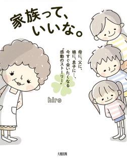 """家族って、いいな。(大和出版) 母に、父に、娘に、息子に…、今すぐ会いたくなる""""感動のストーリー""""-電子書籍"""