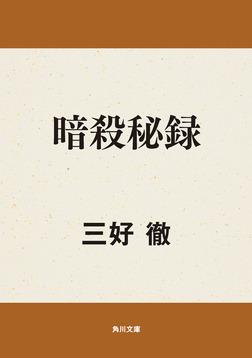 暗殺秘録-電子書籍
