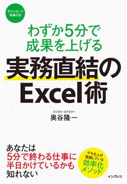 わずか5分で成果を上げる 実務直結のExcel術-電子書籍
