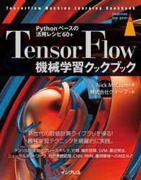 TensorFlow機械学習クックブック Pythonベースの活用レシピ60+