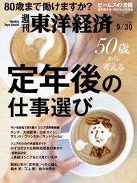 週刊東洋経済 2017年9月30日号