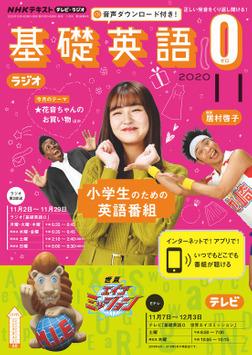 NHKテレビ・ラジオ 基礎英語0 2020年11月号-電子書籍