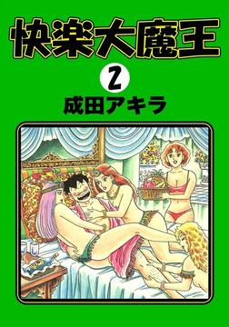 快楽大魔王 (2)-電子書籍