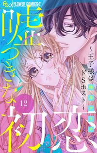 嘘つきな初恋~王子様はドSホスト~【マイクロ】(12)