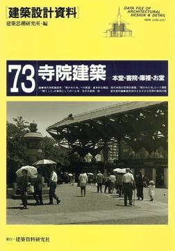 寺院建築-電子書籍