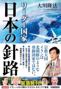 リーダー国家 日本の針路(幸福の科学出版)