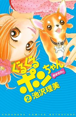 ぐるぐるポンちゃん おかわりッ(2)-電子書籍
