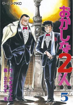 おかしな2人(5)-電子書籍