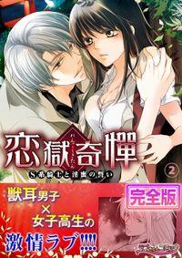 恋獄奇憚 ~S系騎士と淫蜜の誓い~【完全版】2