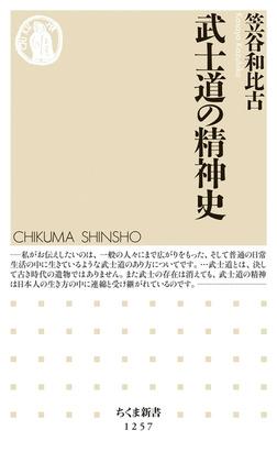 武士道の精神史-電子書籍