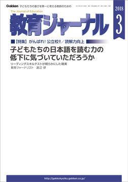 教育ジャーナル 2018年3月号Lite版(第1特集)-電子書籍