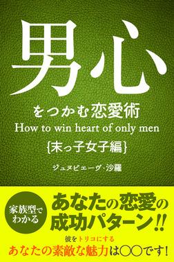 男心をつかむ恋愛術【末っ子女子編】-電子書籍