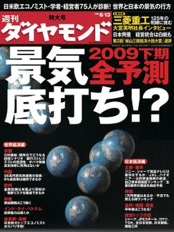 週刊ダイヤモンド 09年6月13日号-電子書籍