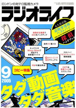 ラジオライフ2005年9月号-電子書籍