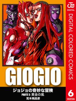 ジョジョの奇妙な冒険 第5部 カラー版 6-電子書籍