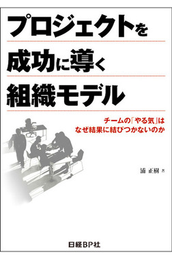 プロジェクトを成功に導く組織モデル チームの「やる気」はなぜ結果に結びつかないのか-電子書籍