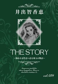 THE STORY vol.054